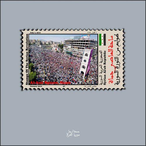 2-37_Al-Assi-Square-Hama_janvier2012