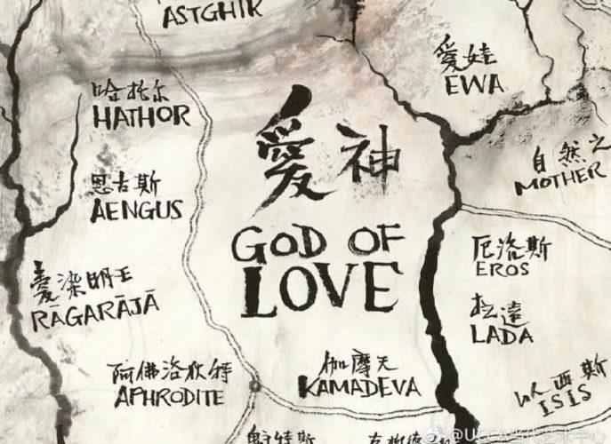 ASIANOW-Qiu-Zhijie_God-of-Love_Courtesy-Qiu-Zhijie-et-UCCA